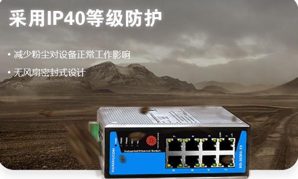 华枢通信工业交换机采用IP40等级防护