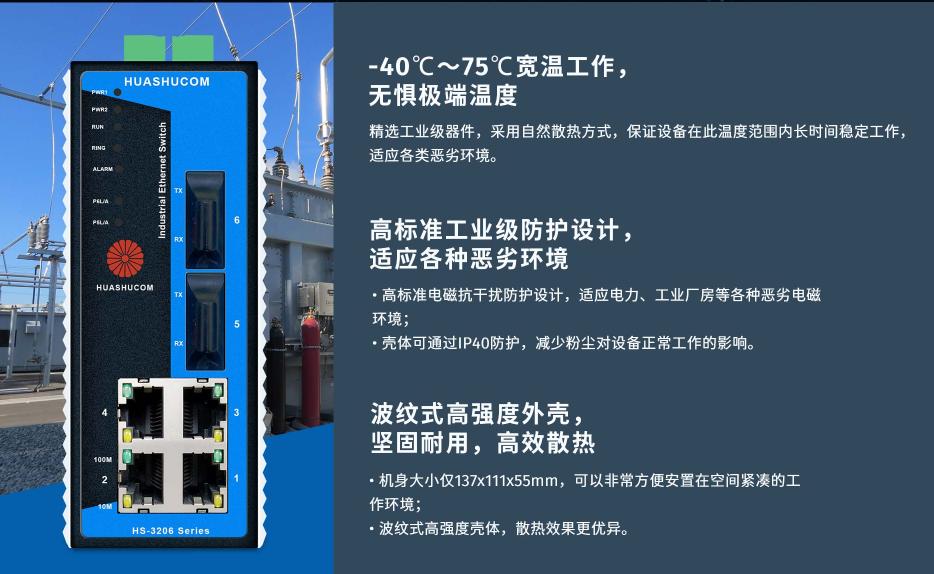 华枢通信工业交换机散热性能强